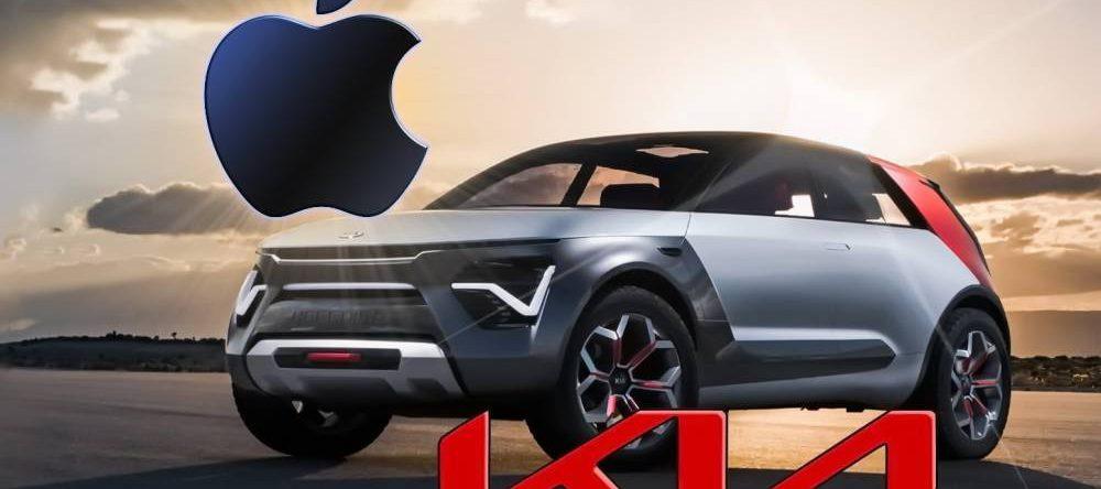 Apple инвестирует в Kia